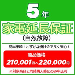 5年家電延長保証(自然故障【商品価格\210001~\220000(税込】※対象商品と同時購入時にのみ申込可
