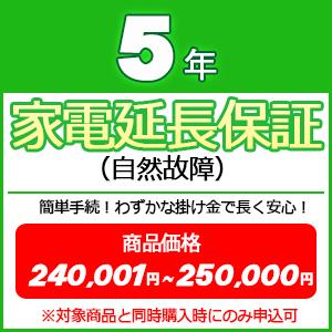 5年家電延長保証(自然故障【商品価格\240001~\250000(税込】※対象商品と同時購入時にのみ申込可
