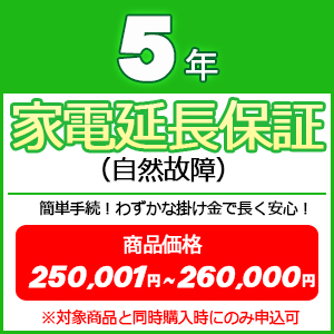 5年家電延長保証(自然故障【商品価格\250001~\260000(税込】※対象商品と同時購入時にのみ申込可
