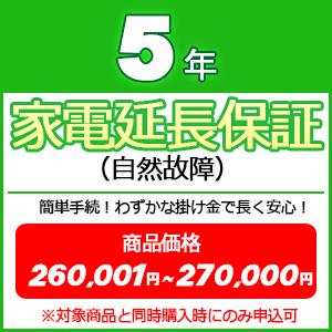5年家電延長保証(自然故障【商品価格\260001~\270000(税込】※対象商品と同時購入時にのみ申込可