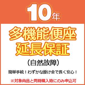 多機能便座 10年延長保証(自然故障)※対象商品と同時購入時にのみ申込可