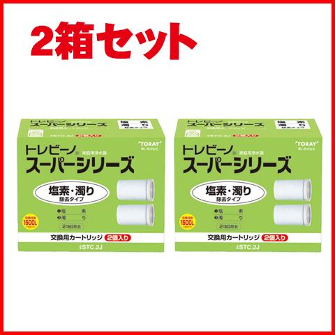 【2箱セット】東レ 浄水器交換用カートリッジ トレビーノ スーパーシリーズ STC.2J