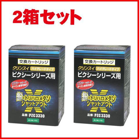 【2箱セット】三菱レイヨン 浄水器交換用カートリッジ クリンスイ ピクシーシリーズ PZC3330