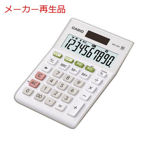 【レターパックライト、代引不可】【メーカー再生品】 カシオ計算機 W税率電卓 MW-100T-WE-N 4971850087557  MW-100T