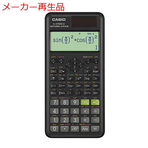 【メーカー再生品】カシオ計算機関数電卓FX-375ESA-N4549526608827fx-375ESA