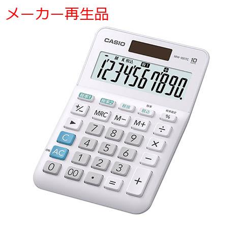 【【メーカー再生品】】カシオ計算機W税率電卓MW-100TC-WE-N4549526608360MW-100TC