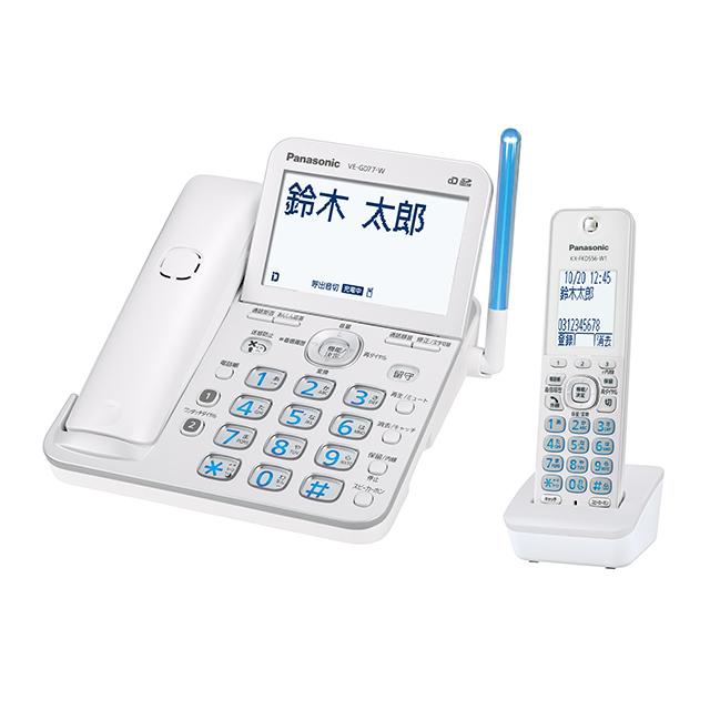 パナソニックデジタルコードレス電話機VE-GD77DL-Wパールホワイト子機1台付きPanasoic|ナンバーディスプレイ対応着信履歴着信拒否迷惑防止通話録音