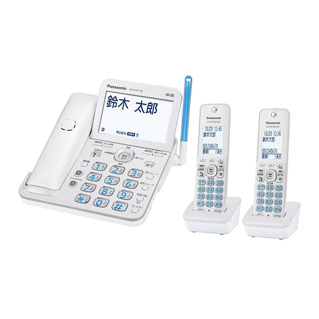 【お取り寄せ】パナソニックデジタルコードレス電話機VE-GD77DW-Wパールホワイト子機2台付きPanasoic|ナンバーディスプレイ対応着信履歴着信拒否迷惑防止通話録音