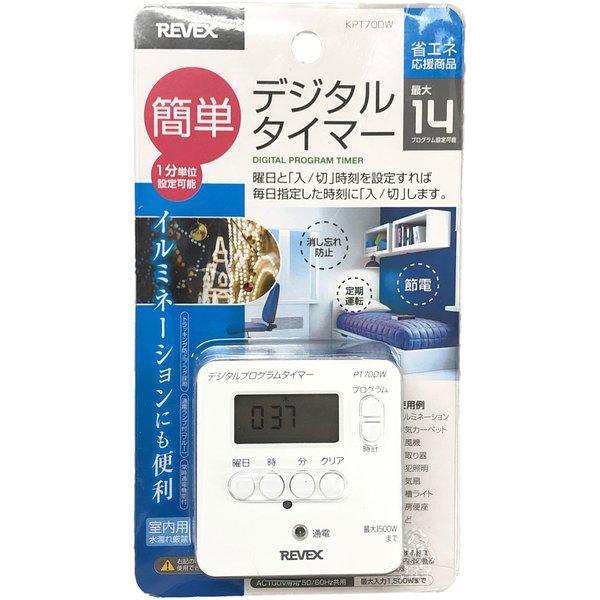 リーベックス 簡単デジタルタイマー KPT70DW ホワイト