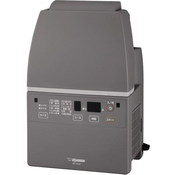 【送料無料】 象印 ふとん乾燥機スマートドライ RF-FA20-HA グレー