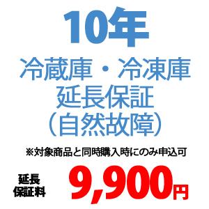 冷蔵庫・冷凍庫10年延長保証(自然故障※対象商品と同時購入時にのみ申込可