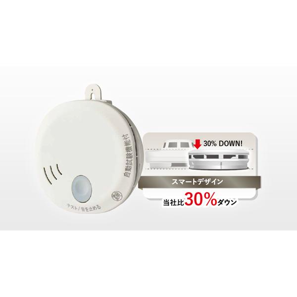 【送料無料】 (レターパックプラス・代引き不可) ホーチキ 住宅用火災警報器 単独型 SS-2LT-10HCC