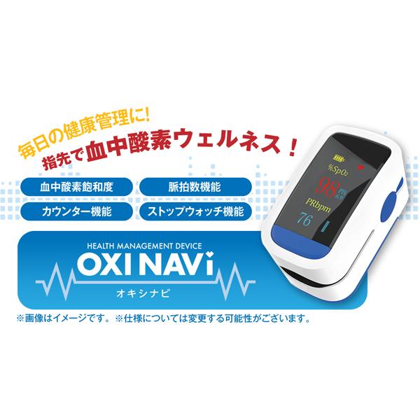 東亜産業 ヘルス マネジメント デバイス オキシナビ TOA-OXINV-001