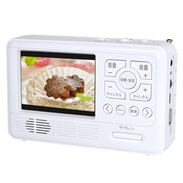 【直送】 手階し充電機能付きテレビ&ラジオ エコラジ7(セブン) ホワイト