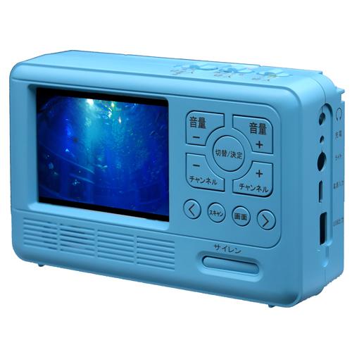 【直送】 手回し充電機能付きテレビ&ラジオ エコラジ7(セブン) ブルー