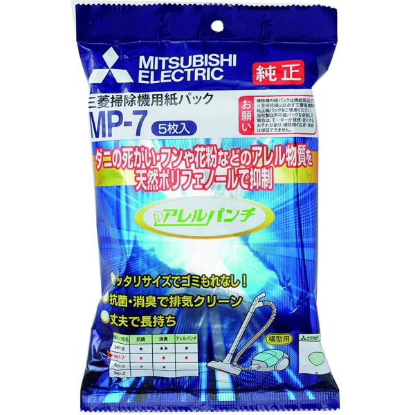 三菱電機 掃除機用紙パック MP‐7 5枚入