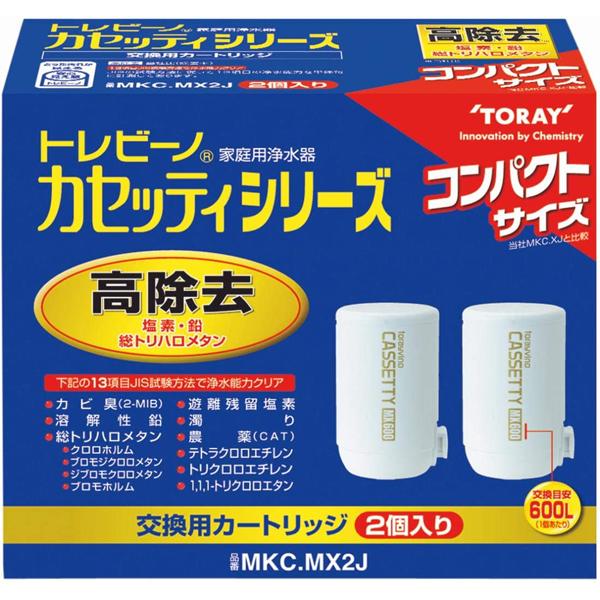 【送料無料】 東レ トレビーノ カセッティシリーズ コンパクトサイズ 高除去13項目クリアタイプ MKC.MX2J 2個入り