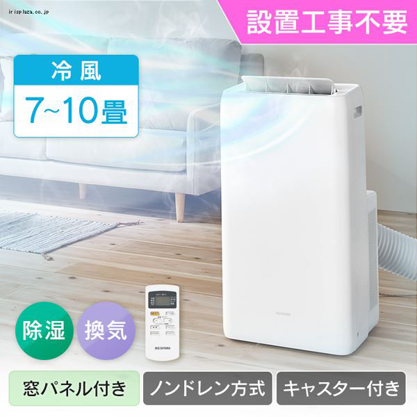 アイリスオーヤマ ポータブルクーラー 冷専2.8kW IPA‐2821G‐W 7‐10畳 ホワイト