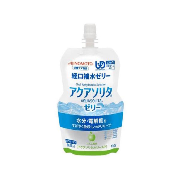 味の素 アクアソリタゼリー りんご風味 130g 経口補水ゼリー カロリーオフ 無果汁