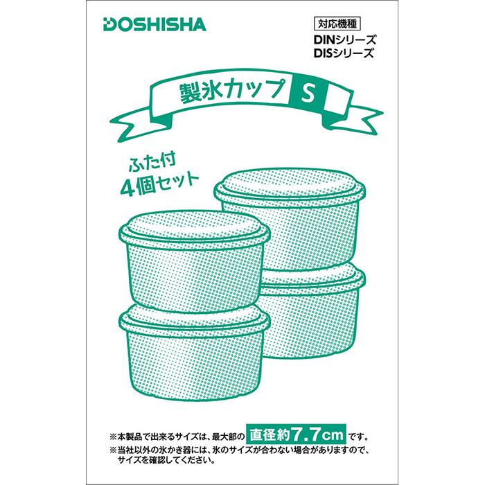 ドウシシャ 製氷カップ 4個セット S HS-18S DOSHISHA HS18S DINシリーズ/DISシリーズ用