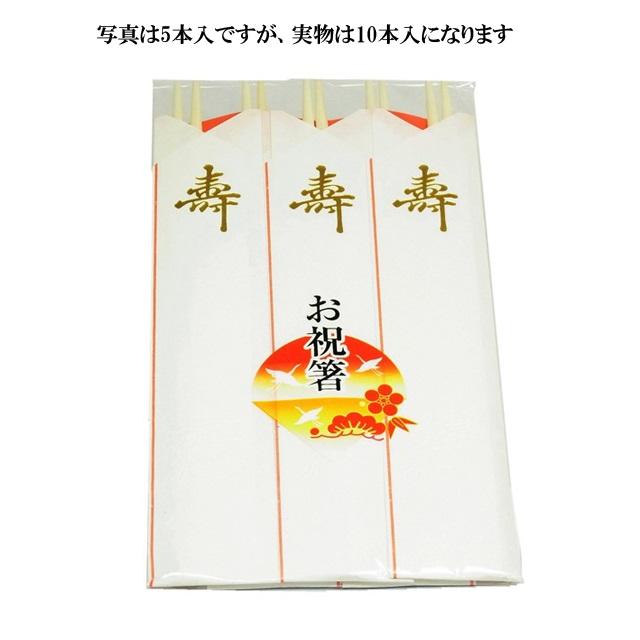 お祝箸金寿10膳24cmアスペン|正月おせちお食い初め