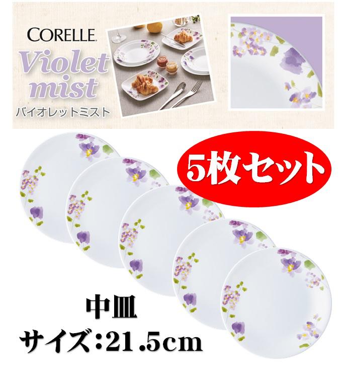 【5枚セット】パール金属 コレール バイオレットミスト CP-9420 中皿  21.5cm J108-VM