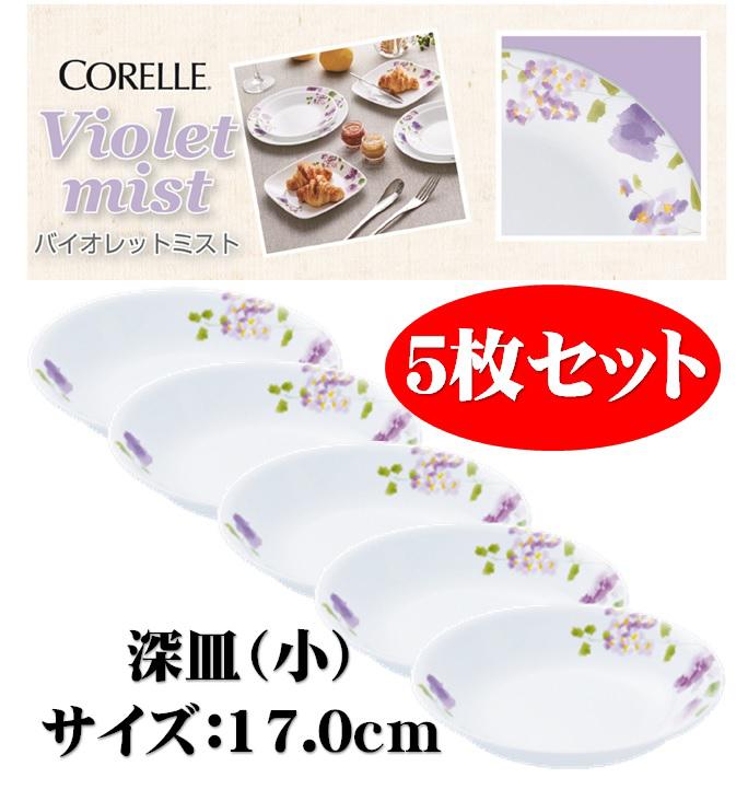 【5枚セット】パール金属 コレール バイオレットミスト CP-9426 深皿(小) 17cm J413-VM