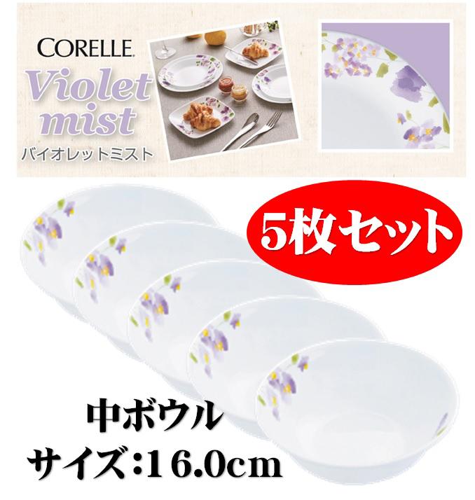 【5枚セット】パール金属 コレール バイオレットミスト CP-9427 中ボウル 16cm J418-VM