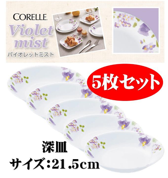 【5枚セット】パール金属 コレール バイオレットミスト CP-9428 深皿  21.5cm J420-VM