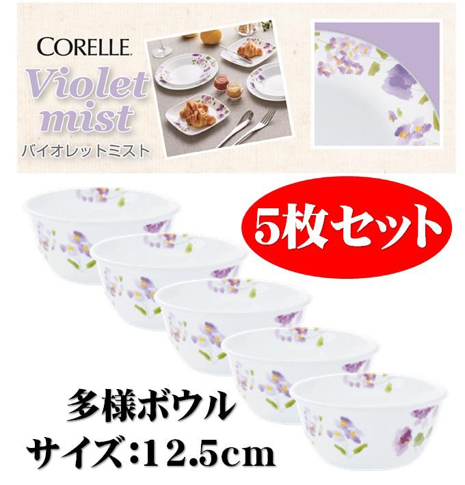 【5枚セット】パール金属 コレール バイオレットミスト CP-9429 多様ボウル 12.5cm J426-VM