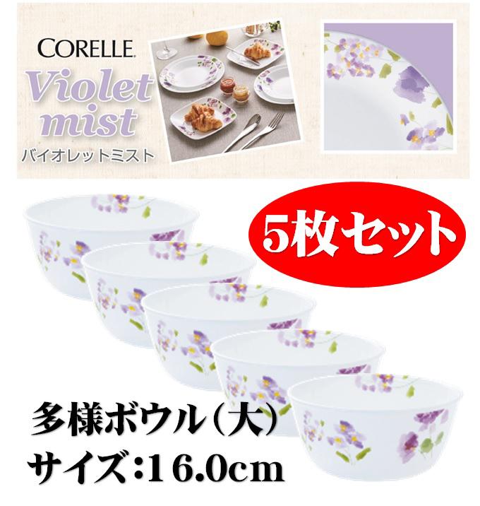 【5枚セット】パール金属 コレール バイオレットミスト CP-9430 多様ボウル(大) 16cm J428-VM