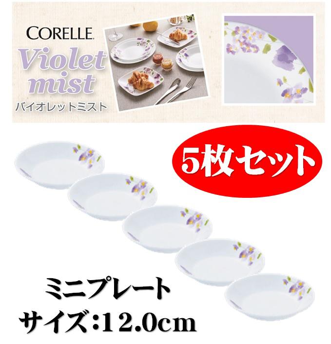 【5枚セット】パール金属 コレール バイオレットミスト CP-9432 ミニプレート 12cm J405-VM