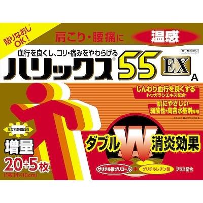 ライオン ハリックス55EX温感A 20枚+5枚 【外用鎮痛・消炎薬(貼付薬)】【第三類医薬品】