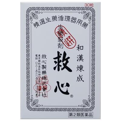 【TAKEYAスマイル便 対象品】救心製薬 救心 30粒 【強心薬】【第二類医薬品】