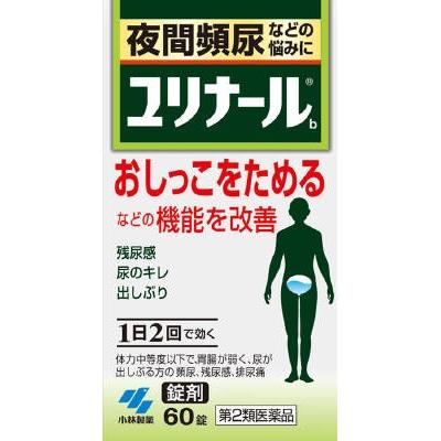 小林製薬 ユリナールb 60錠 【清心蓮子飲】【第二類医薬品】