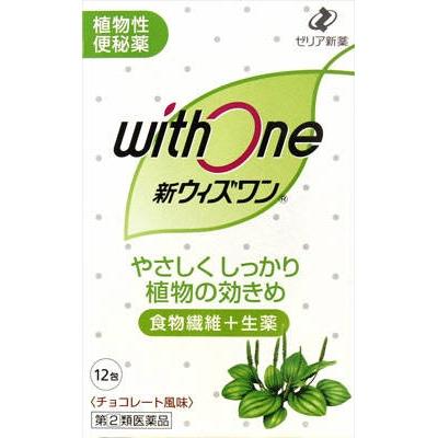 ゼリア新薬 新ウィズワン 12包 【便秘薬】【指定第二類医薬品】