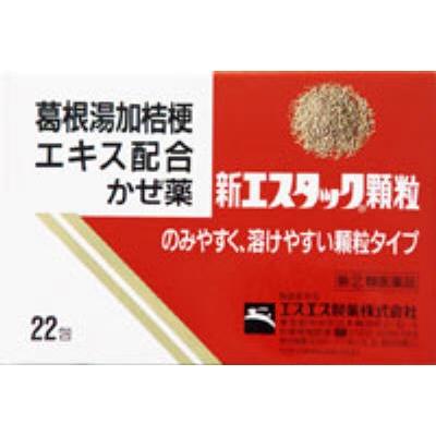 エスエス製薬 新エスタック顆粒 22包 【かぜ薬】【指定第二類医薬品】