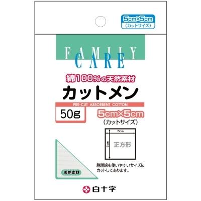 白十字 FC カットメン 5cm×5cm 50g 【カット綿】