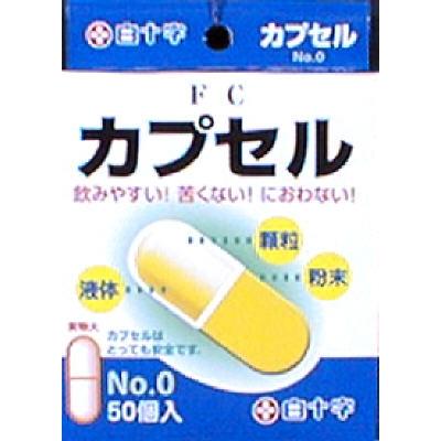 白十字 FC カプセル0 【カプセル】