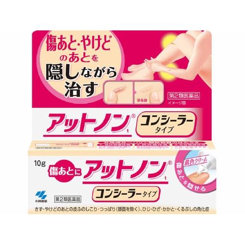 小林製薬 アットノンt コンシーラー 10g【その他の外皮用薬】【第二類医薬品】