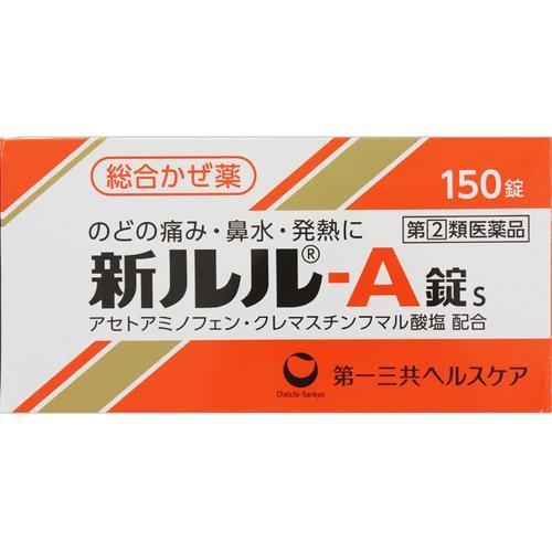 【お一人様1点のみ】第一三共ヘルスケア 新ルル-A錠s 150錠【かぜ薬】【指定第二類医薬品】