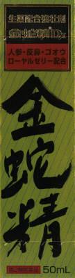 【TAKEYAスマイル便 対象品】金蛇精D50ml【第2類医薬品】
