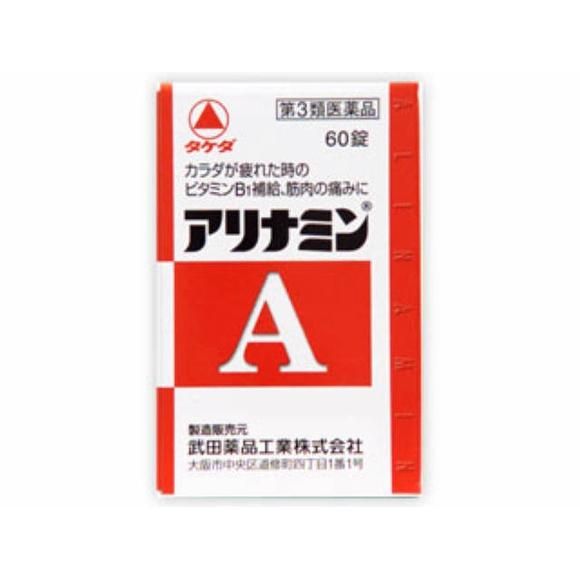 武田薬品工業 アリナミンA 60錠【第3類医薬品】