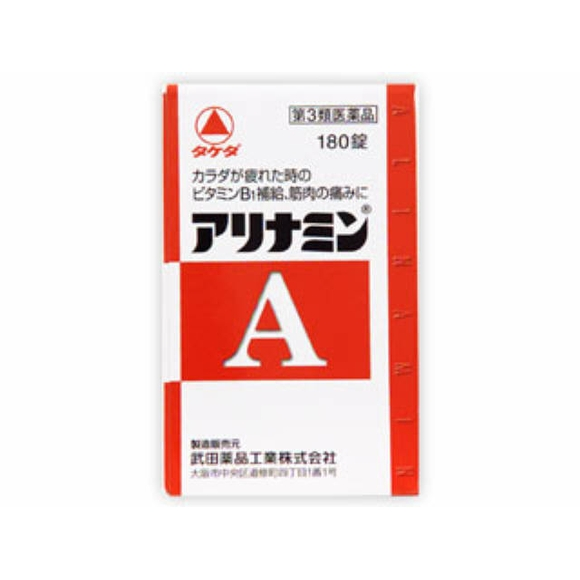 武田薬品工業 アリナミンA 180錠【第3類医薬品】