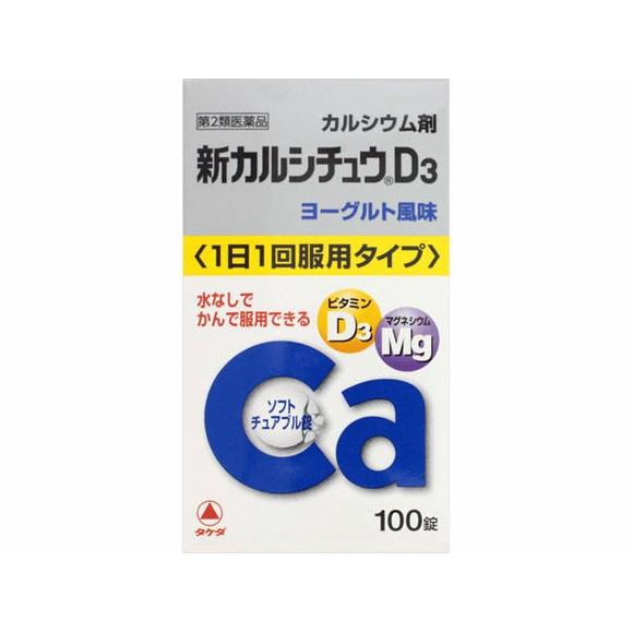 武田薬品工業 新カルシチュウD3 100錠【第2類医薬品】