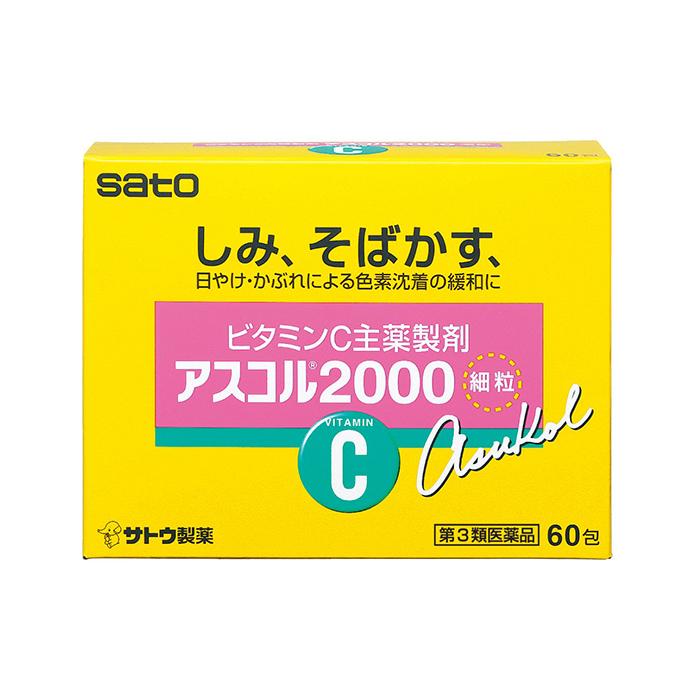 レターパックプラス・代引不可 佐藤製薬 サトウ製薬 アスコル2000 60包 第3類医薬品 ビタミンC主薬製剤