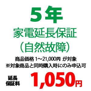 5年家電延長保証(自然故障【商品価格\1~\21000(税込】※対象商品と同時購入時にのみ申込可
