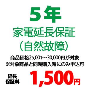 5年家電延長保証(自然故障【商品価格\25001~\30000(税込】※対象商品と同時購入時にのみ申込可