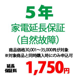 5年家電延長保証(自然故障【商品価格\30001~\35000(税込】※対象商品と同時購入時にのみ申込可