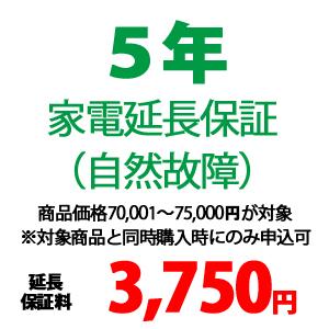5年家電延長保証(自然故障【商品価格\70001~\75000(税込】※対象商品と同時購入時にのみ申込可